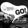 [회식] 3월 디자인팀, 간단하게 오뎅바 GO GO!