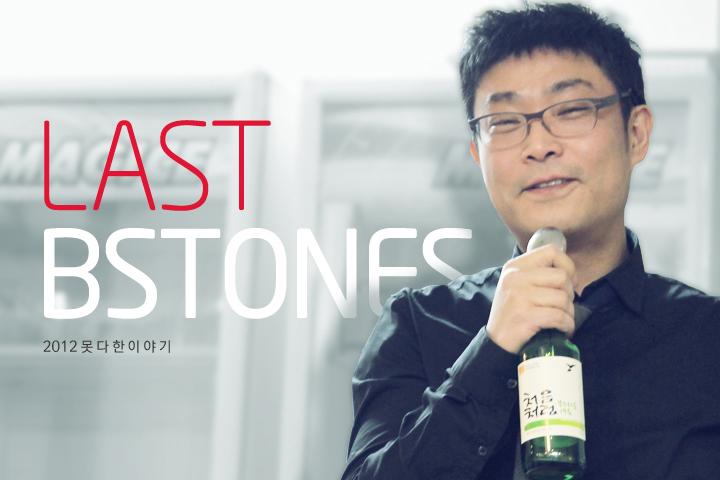 [송년회] LAST BSTONES, 2012 못다한 이야기