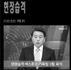 [회식] 3월 기획팀, 현장습격