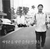 [회식] 4월 디자인팀, 애정촌을 향한 즐거운 발걸음