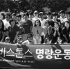 """[워크샵] 2013 비스톤스 하계 워크샵 """"명랑운동회"""""""