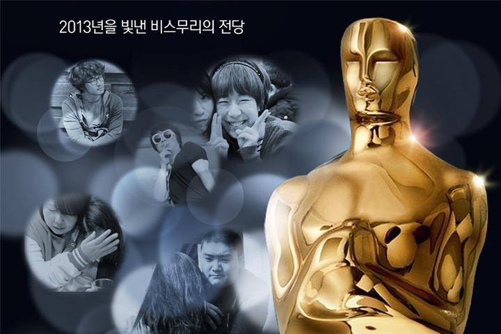 [송년회] 2013년을 빛낸 비스무리의 전당