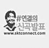 SKT 연결의 신곡발표 프로모션 사이트