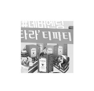 동서식품 네버엔딩타라티파티