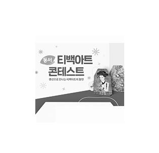 동서 티백아트 콘테스트