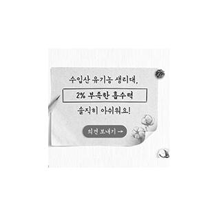 유한킴벌리 라네이처 시그니처